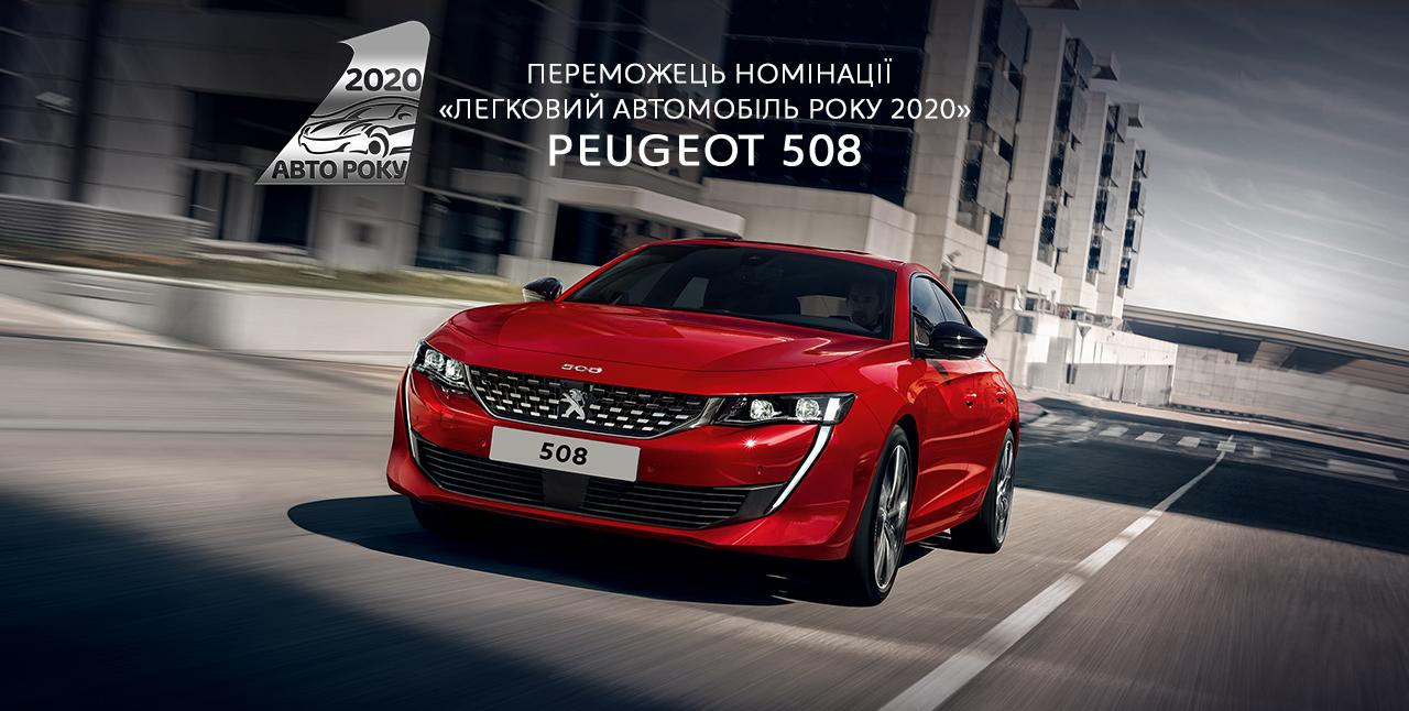peugeot_508_auto_roku_2020