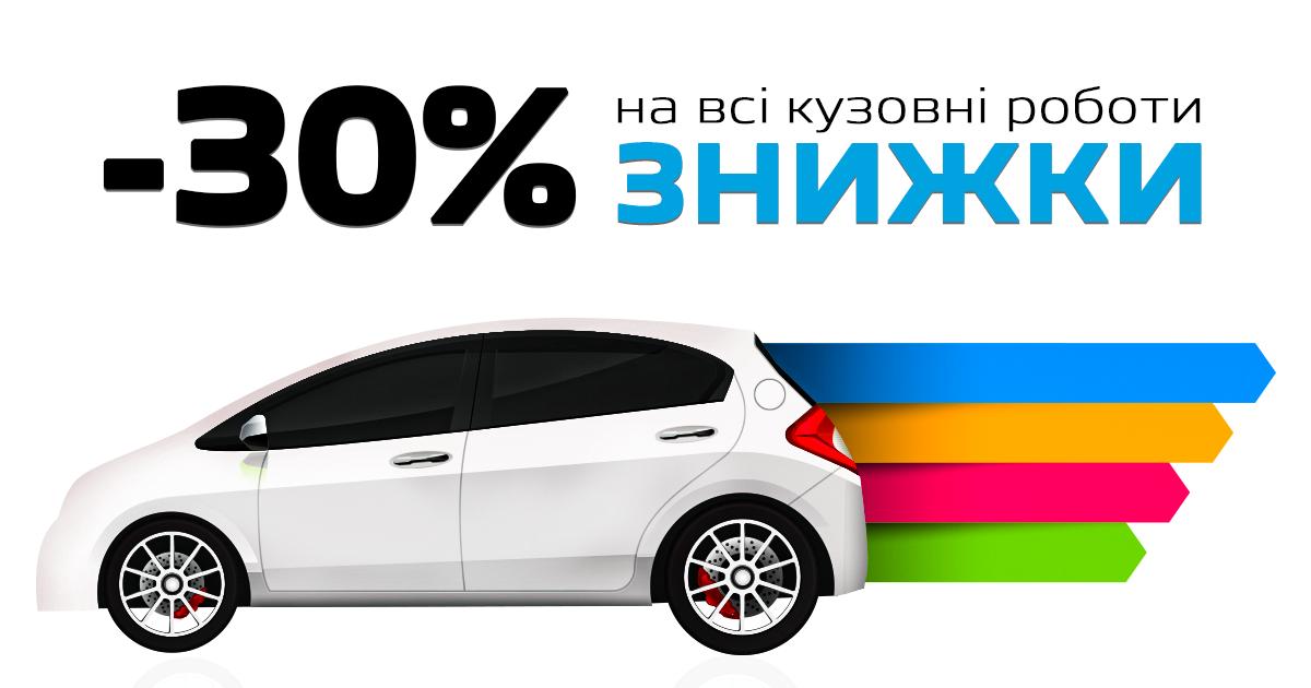 -30% НА КУЗОВНІ РОБОТИ PEUGEOT