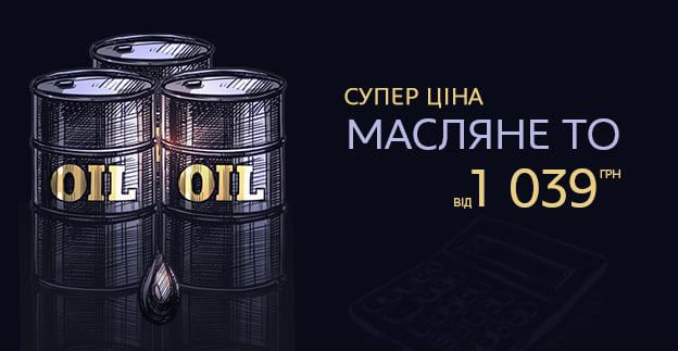 Масляне ТО_сайт