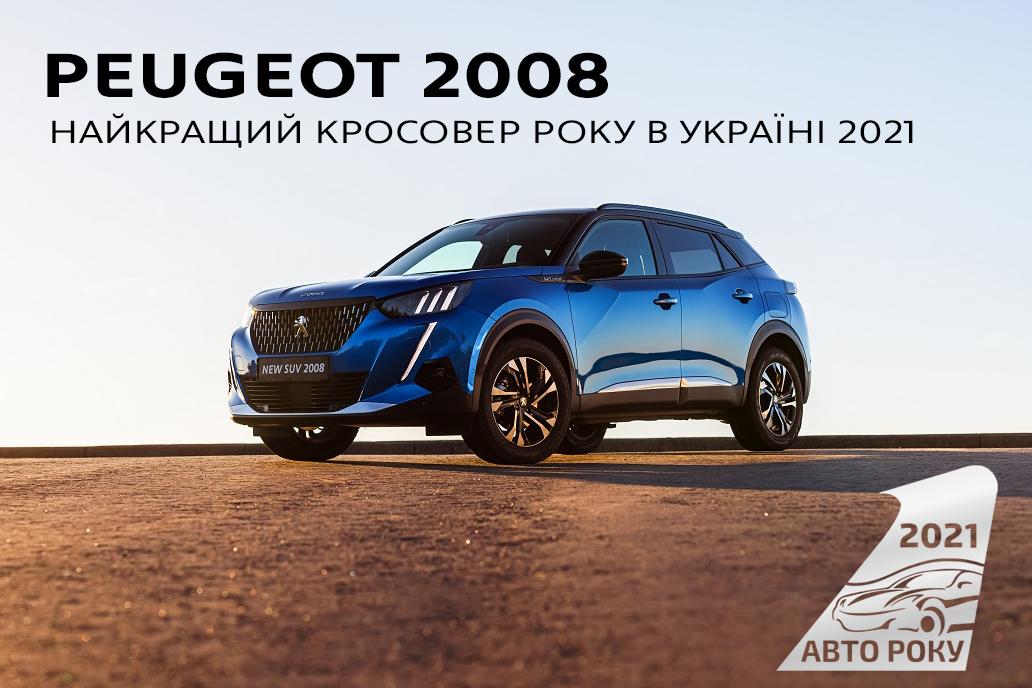 PEUGEOT 2008 ВИЗНАНО «КРАЩИМ КРОСОВЕРОМ РОКУ-2021»