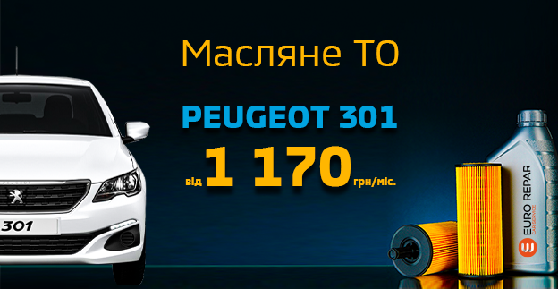 Масляне ТО 301_сайт