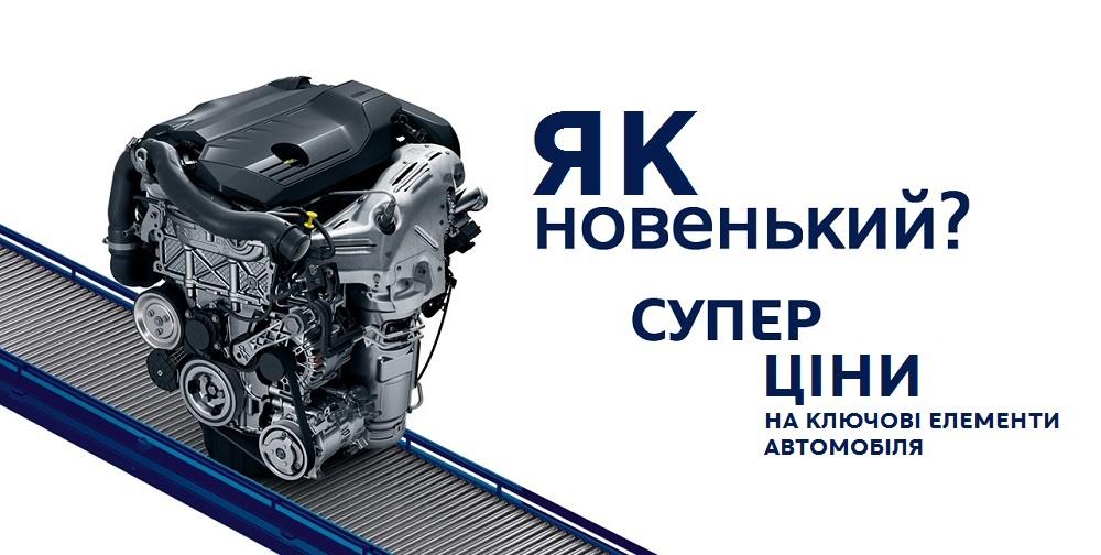 СЕРВІСНА ПРОПОЗИЦІЯ: нові двигуни і трансмісії для PEUGEOT