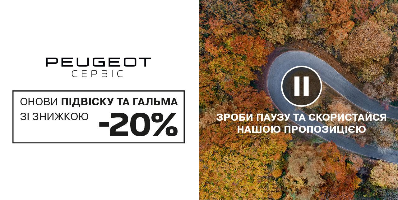 Вигода -20% на деталі підвіски і гальмівної системи для автомобілів PEUGEOT